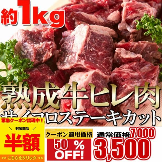 プレミアム認定のお店! 肉 熟成牛ヒレ(フィレ) サイコロ ステーキ1キロステーキ/熟成牛/冷凍A pre