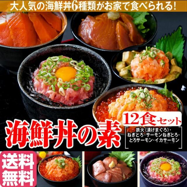 300円オフクーポン使える!海鮮丼12食セット(...