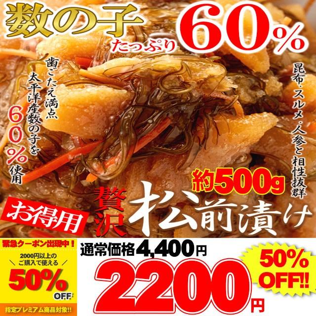 ほとんど数の子60%!!【業務用】贅沢松前漬500g!/...