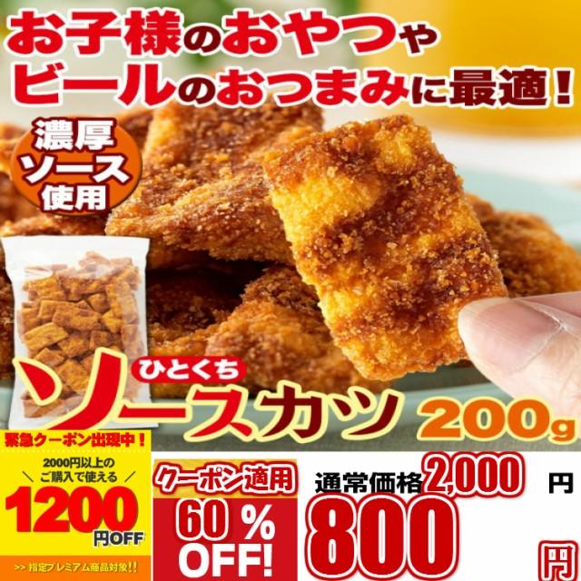 【お徳用】ひとくち ソースカツ 200gサクサク食感...