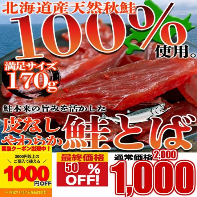 プレミアム認定のお店!北海道産の天然秋鮭を100...