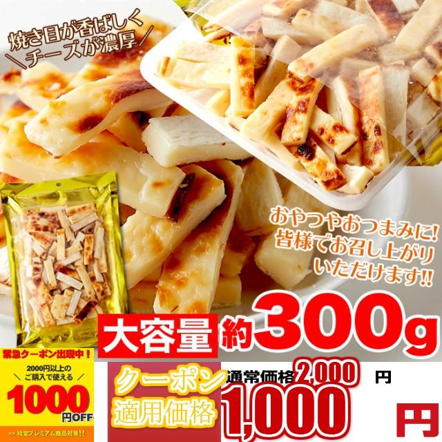 焼きたら チーズ 300g 北海道産 チェダーチーズ ...