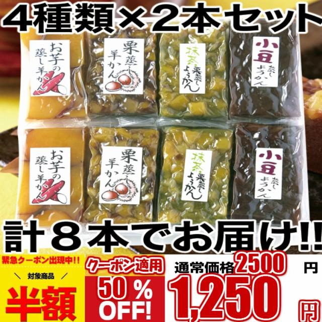 プレミアム認定のお店!羊かん4種食べ比べセット(...