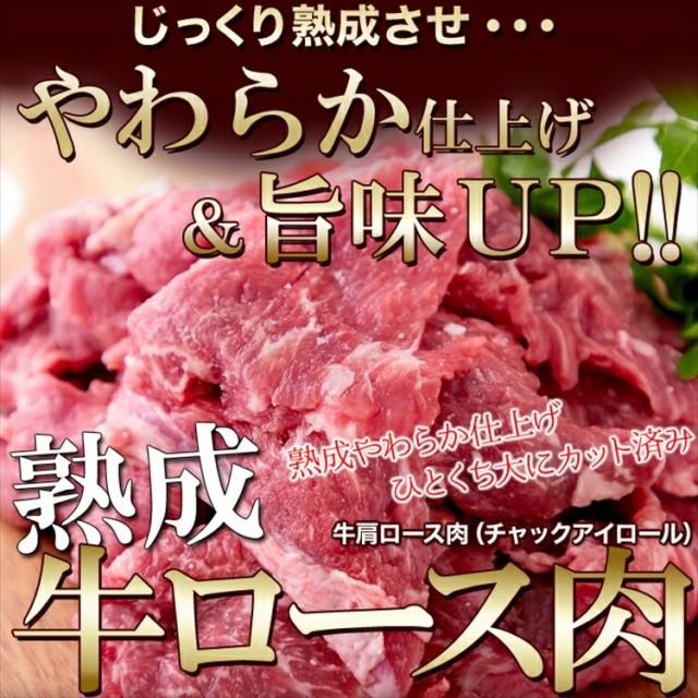 熟成牛 ロース カット ステーキ 焼肉用500g