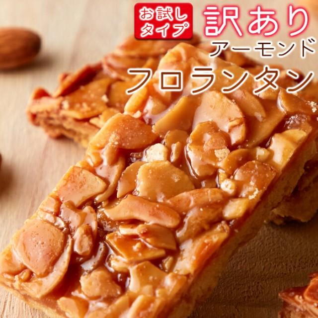 300円オフクーポン使える!人気高級菓子【訳あり...