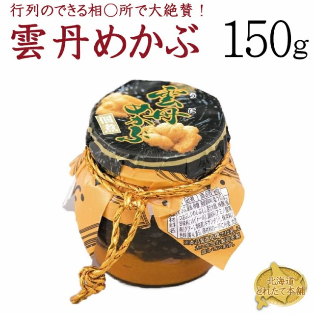 雲丹(うに)めかぶ 瓶150g×2個(めかぶの佃煮...