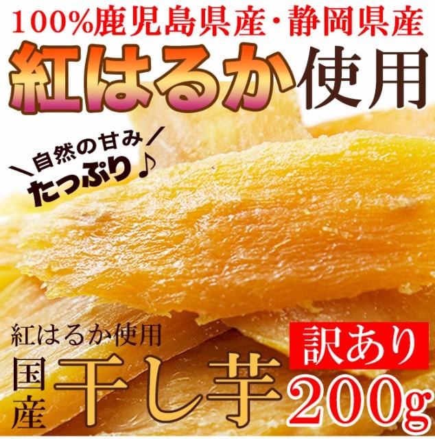 訳あり 国産干し芋200g×2袋/静岡/鹿児島産 紅は...