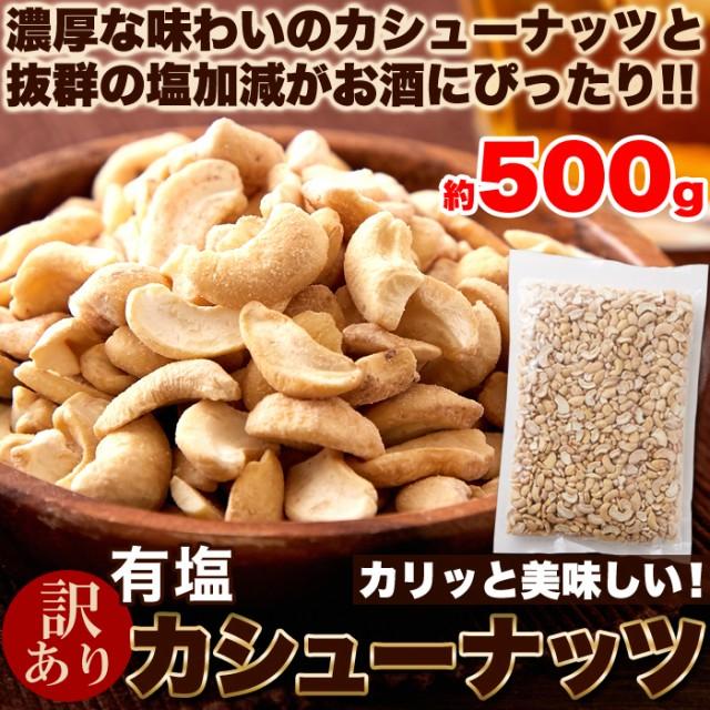 【訳あり】有塩カシューナッツ500g♪ちょうどいい...