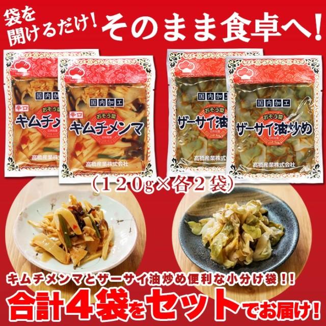 辛口 キムチ メンマ & ザーサイ 油炒め4袋セット...
