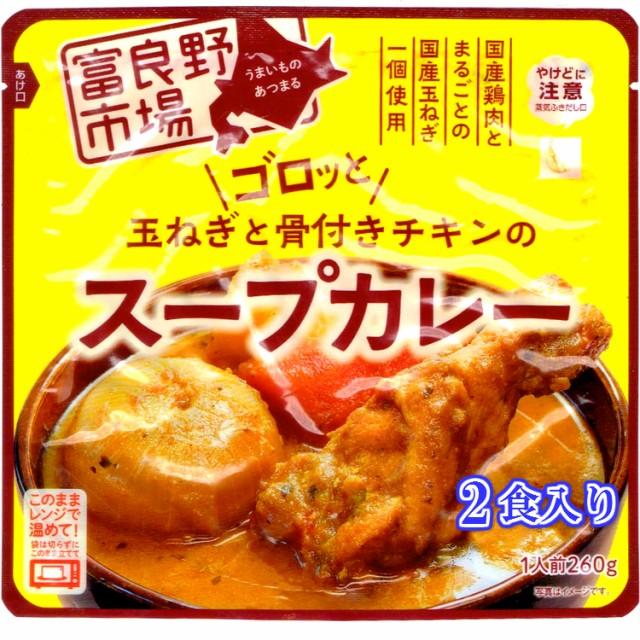 ゴロッと 玉ねぎ と骨付き チキン の スープカレ...