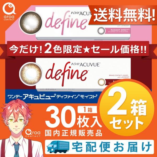 【期間限定価格】送料無料 ワンデーアキュビュー...