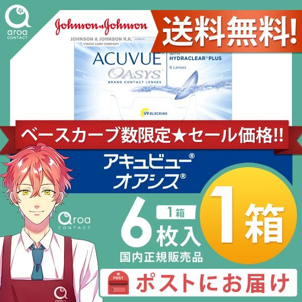 【期間限定価格】6枚×1箱 送料無料 アキュビュー...