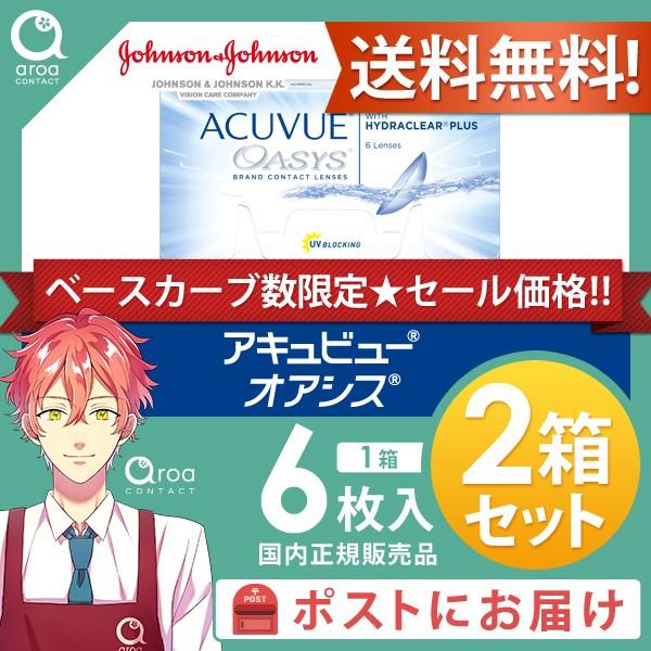 【期間限定価格】6枚×2箱 送料無料 アキュビュー...