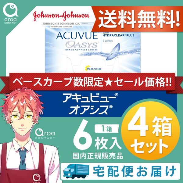 【期間限定価格】6枚×4箱 送料無料 アキュビュー...