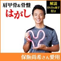【同梱不可】【保阪尚希監修 ストレッチハーツ(...