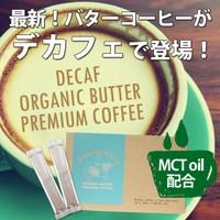 デカフェオーガニックバタープレミアムコーヒー 3...