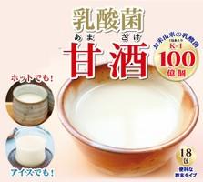 【乳酸菌甘酒 18包】(割引不可)saaaas0571-4401...