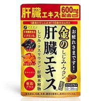 【金のしじみウコン肝臓エキス(栄養機能食品) 90...