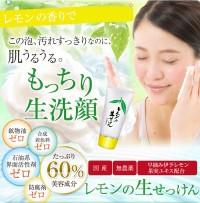 【レモンの生せっけん 70g】 eki7151-9060722-11-...