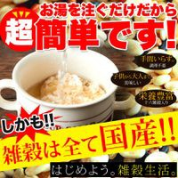 【お徳用】『国産十六雑穀雑炊3種15食セット』ten...