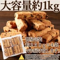 【自然派豆乳おからナッツ&フルーツバー1kg】(割...