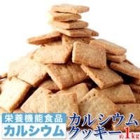 【クッキー約5枚で牛乳1杯分のカルシウムを補給!!...