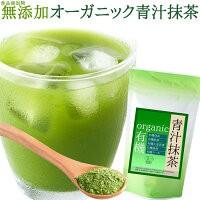 【徳用 国産オーガニック青汁抹茶約3ヶ月分 135g...