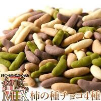 【大人の贅沢☆柿の種チョコ和風ミックス4種 300g...
