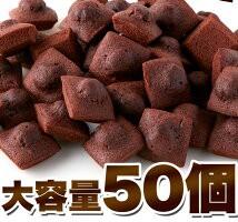 【アーモンドとチョコの風味がたまらない!!プチチ...