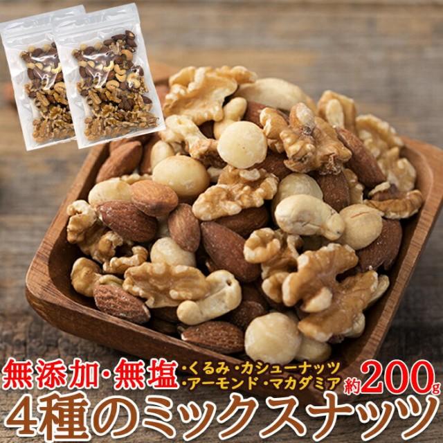 【無添加・無塩!4種のミックスナッツ 200g(100g...