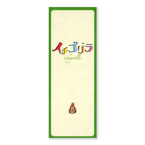4571345800014:イチゴリラ 【すごろくや】【新品...