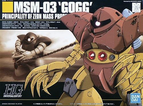 4573102568311:HGUC 1/144 (008)MSM-03 ゴッグ (...
