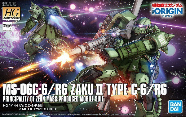 4573102575760:HG 1/144 (025) MS-06C ザクII C-6...