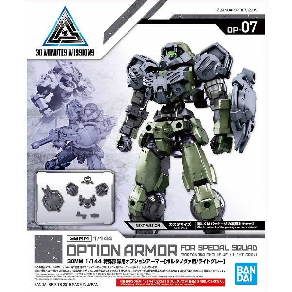 4573102578129:30MM 1/144 特殊部隊用オプション...