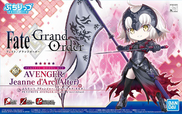 4573102581945:ぷちりっつ Fate/Grand Order アヴ...