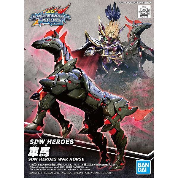 4573102616647:SDW HEROES (007) 軍馬【新品】 SD...