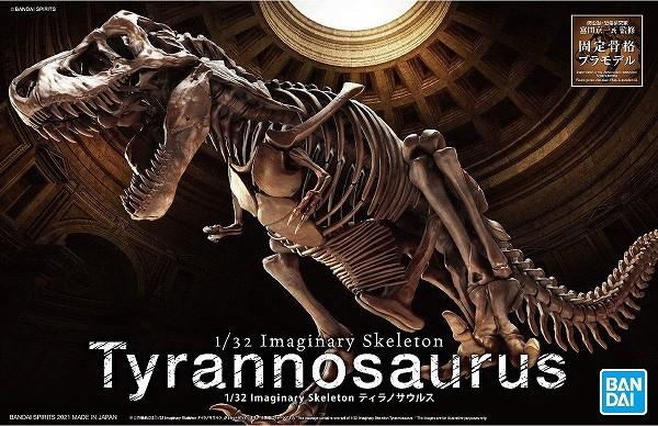 4573102618009:1/32 Imaginary Skeleton ティラノ...