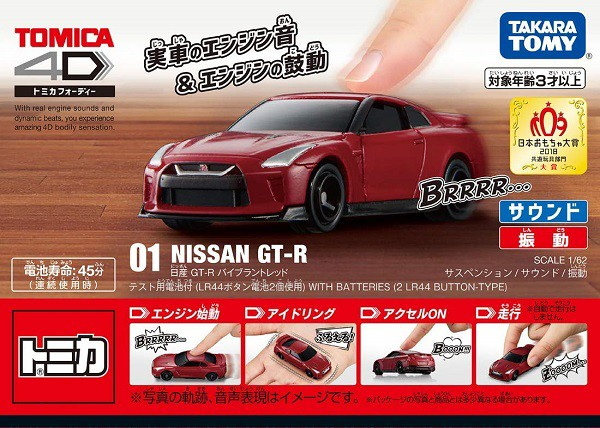 4904810104957:トミカ トミカ4D 01 日産 GT-R バ...
