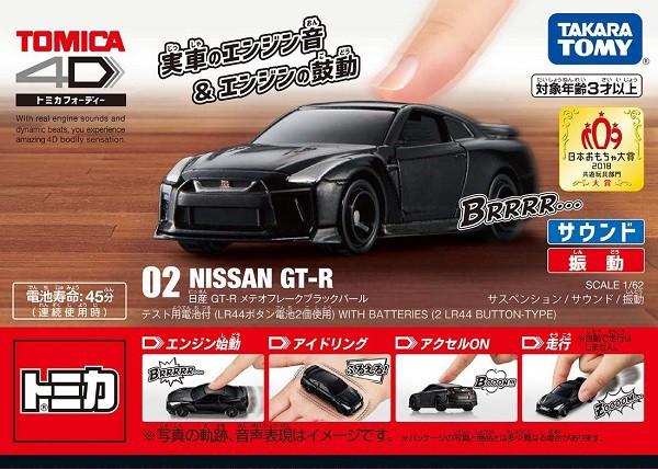 4904810616818:トミカ トミカ4D 02 日産 GT-R メ...
