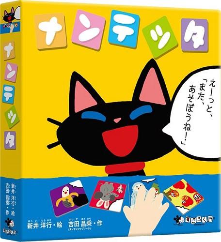 9784991111952:ナンテッタ【すごろくや】【新品】...