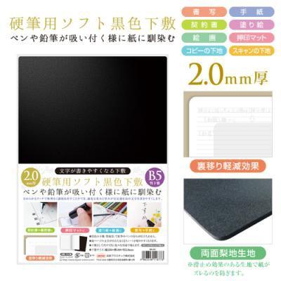 【メール便発送】共栄プラスチック 硬筆用ソフト...