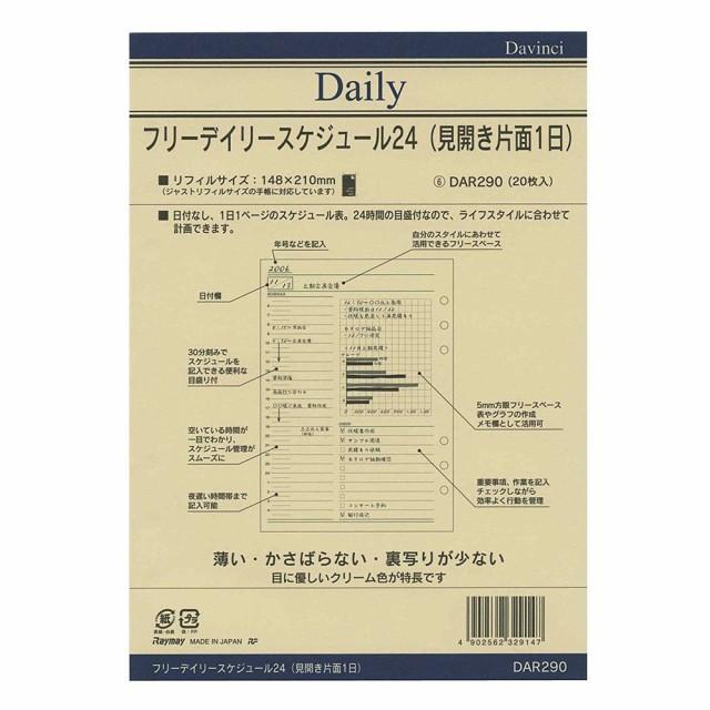 【メール便発送】レイメイ藤井 ダヴィンチ リフィ...