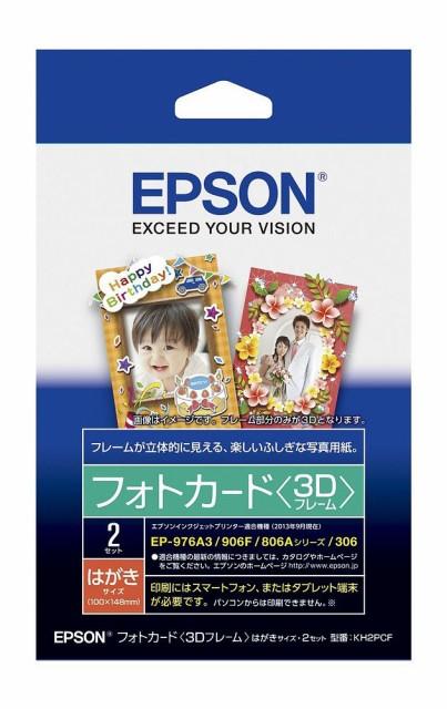 【メール便発送】エプソン フォトカード 3Dフレー...