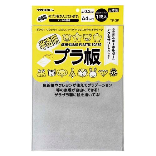 (まとめ買い)西敬 半透明プラ板 A4サイズ TP-3F...