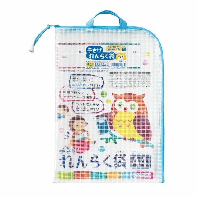 【メール便発送】アピカ 手さげれんらく袋 連絡袋...
