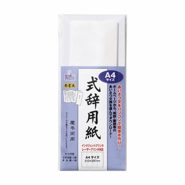 【メール便発送】マルアイ IJ 式辞用紙 A4サイズ ...