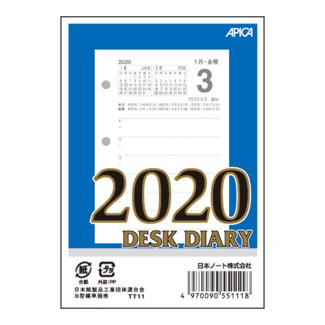 【メール便発送】 アピカ 2020 卓上日記 縦型(替...