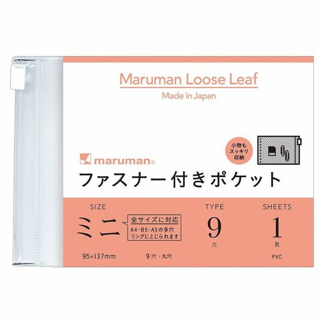 【メール便発送】マルマン ルーズリーフアクセサ...
