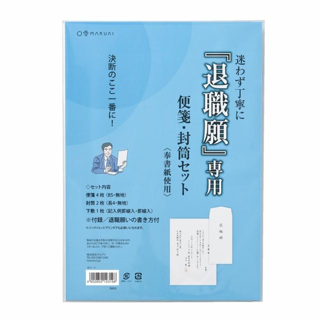 (まとめ買い)マルアイ 退職願専用 便箋・封筒セ...