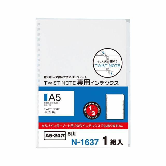 【メール便発送】リヒトラブ ツイストノート用イ...